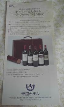 帝国ホテル」パンフ表.JPG